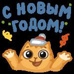 skachaj-stikery-dlya-telegram-novogodnij-kotik-persik