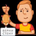 skachajte-stikery-paren-lyova-dlya-telegram