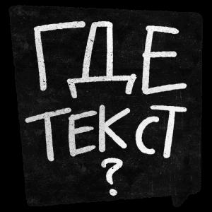 Скачать «Правки» стикеры для Телеграм