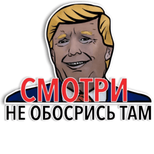 skachat-donald-tramp-stikery-dlya-telegram