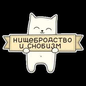 telegram-stikery-moj-voobrazhaemyj-kot
