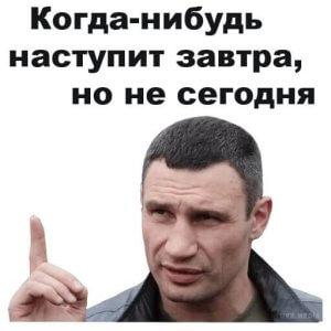 Виталий Кличко наступит завтра