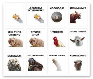 Стикеры животные набор часть первая