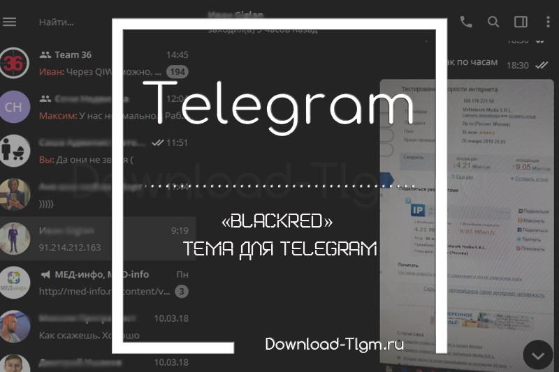 «BlackRed тема для Telegram
