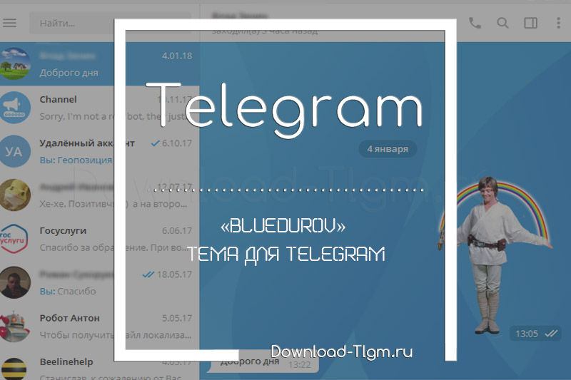 «BlueDurov» тема для Telegram