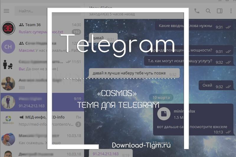 «Cosmos» тема для Telegram