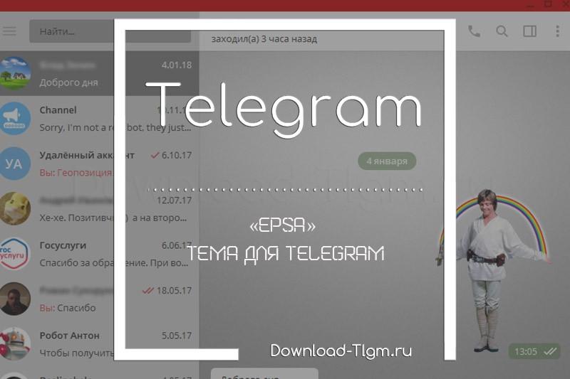 «Epsa» тема для Telegram
