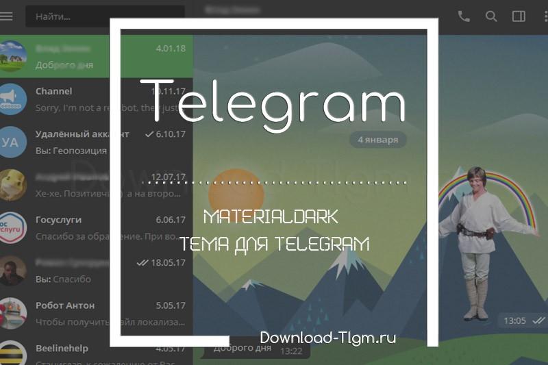 «MaterialDark» тема для Telegram
