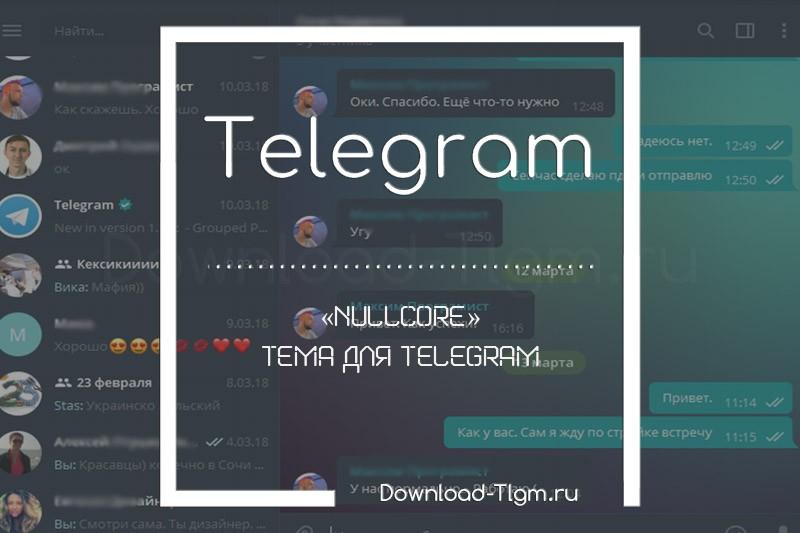 «NullCore» - тема для Telegram