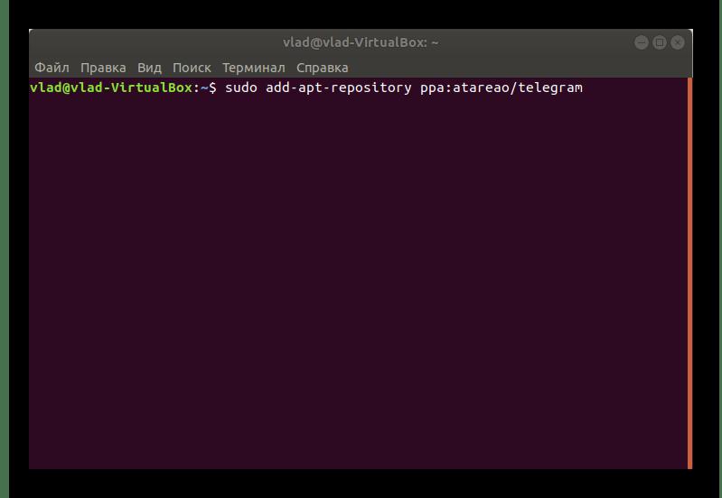 Команда подключения репозитория в Терминале Ubuntu