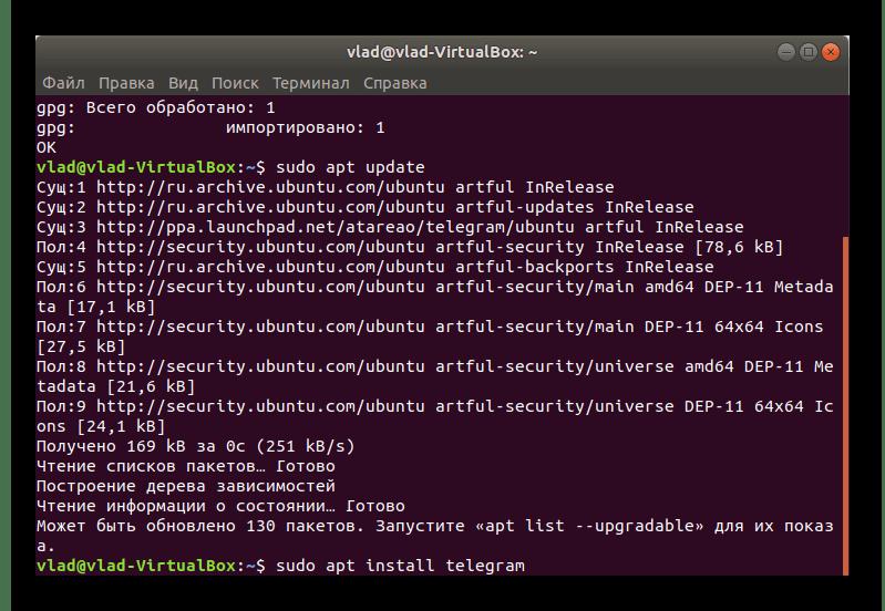 Команда установки Telegram в Терминале Ubuntu