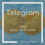 Купить TON Telegram