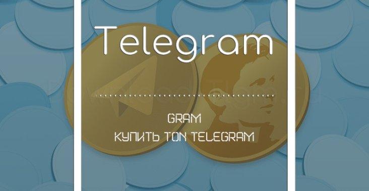 Купить TON Telegram