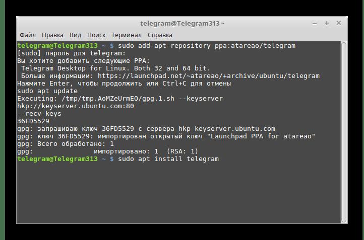 Начало загрузки Telegram в Терминале Linux Mint