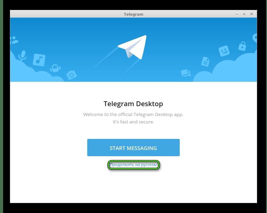 Первый запуск Telegram в Linux Mint