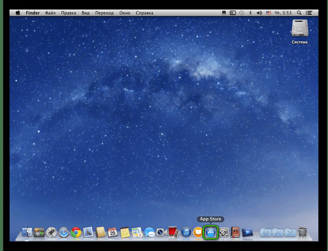 Пиктограмма App Store на нижней панели Mac OS