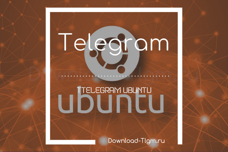 Телеграм Убунту