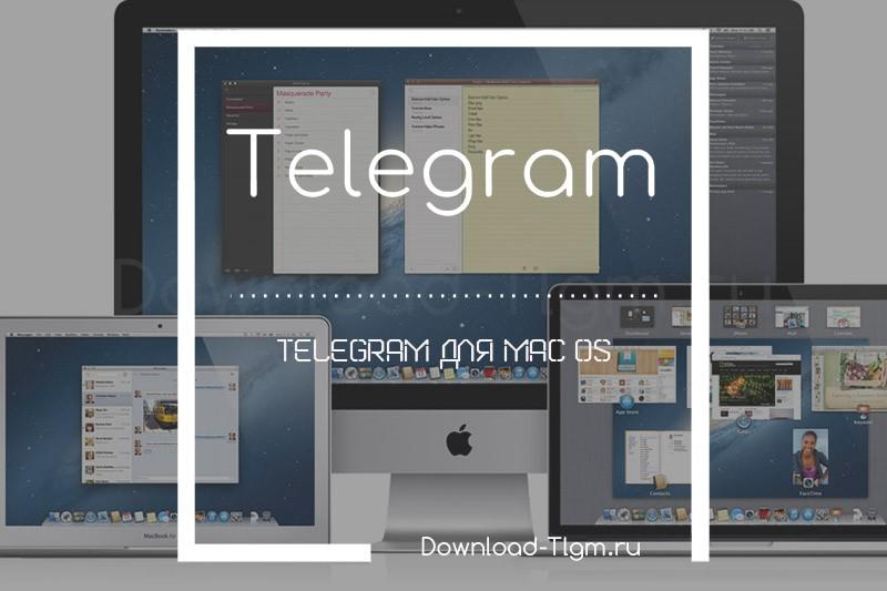 Скачать Телеграм для Мак