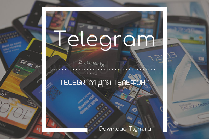 скачать телеграм для телефона