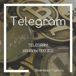 Телеграм каналы про ICO
