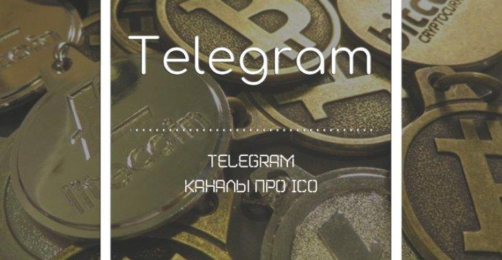 Telegram каналы про ICO