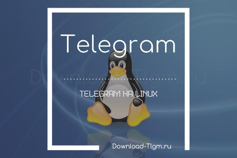 скачать телеграм для линукс