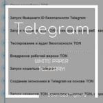 White Paper Telegram