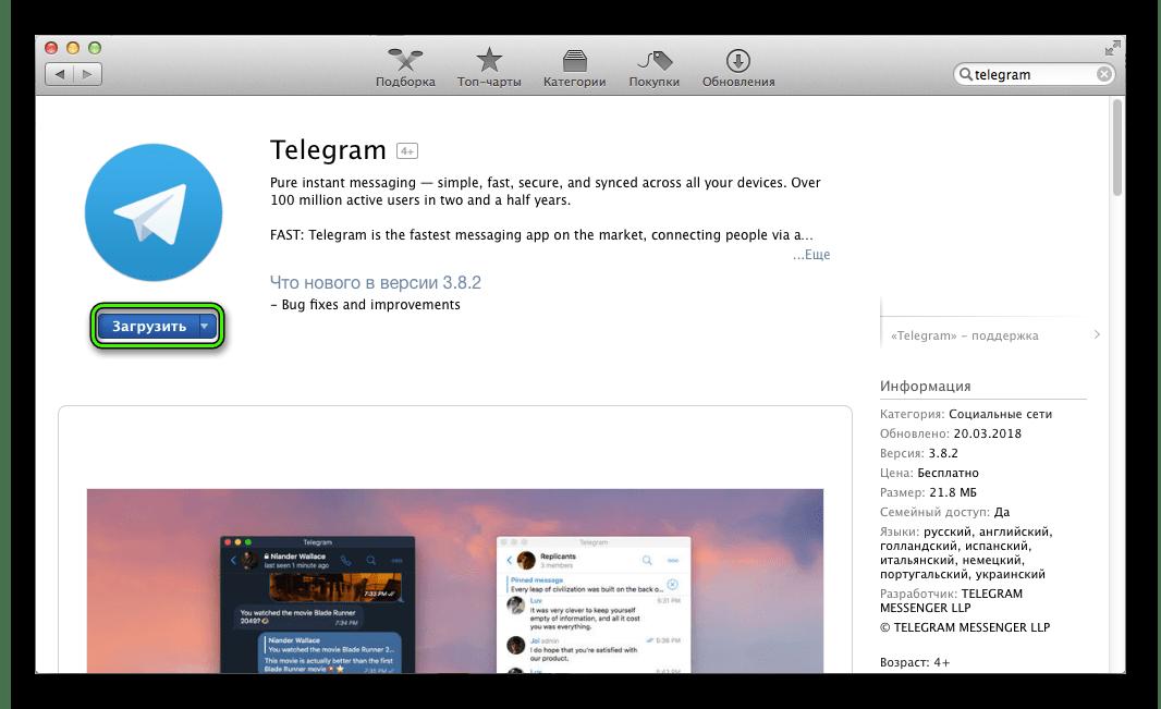 Загрузить Telegram в App Store на Mac OS