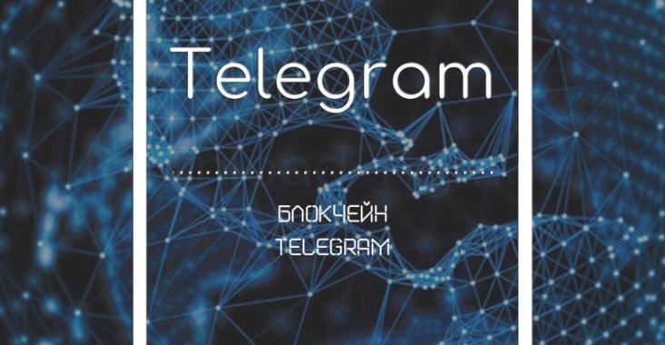 блокчейн telegram
