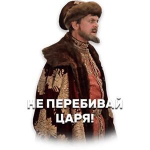 стикеры иван васильевич меняет профессию