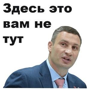 стикеры Кличко для Телеграм