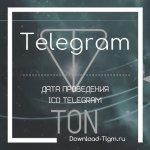 Когда будет ICO Telegram