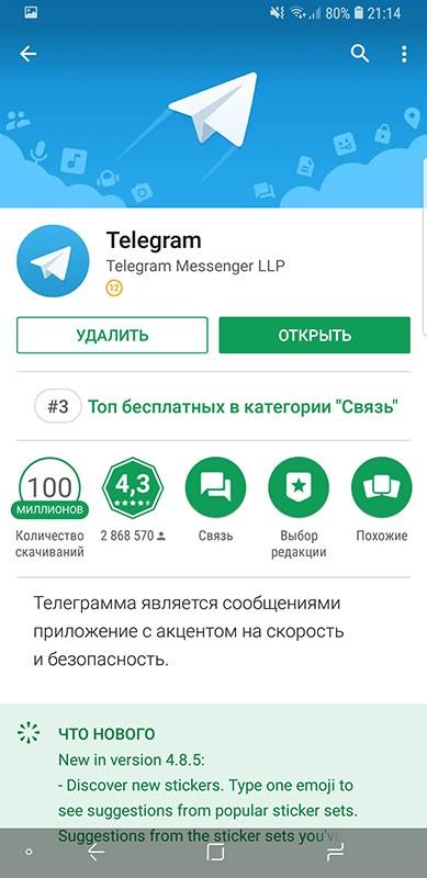 открытие telegram из google play