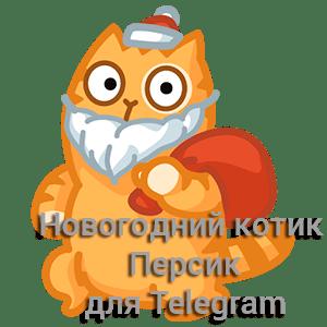 стикеры новогодний котик персик для телеграм
