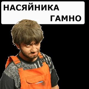 стикеры Наша Russia