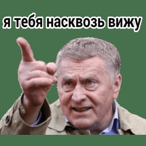 стикеры Жириновский Владимир