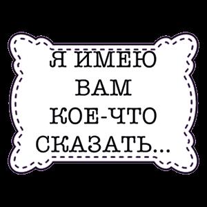 Стикеры Одесские скачать