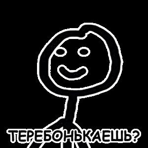 стикеры Теребонька