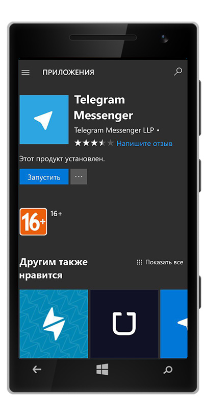 telegram в windows store