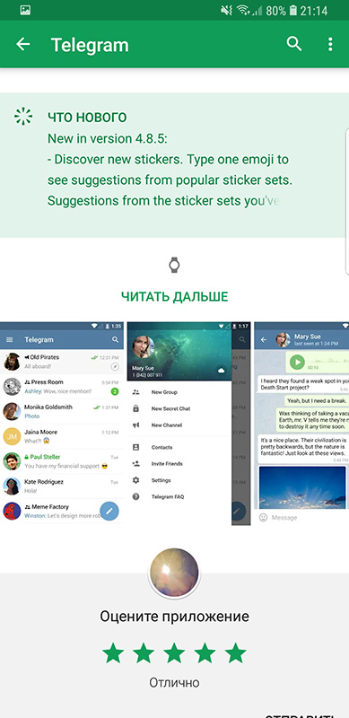 установка телеграм из google play