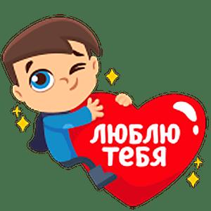 стикеры влюбленные для телеграмм