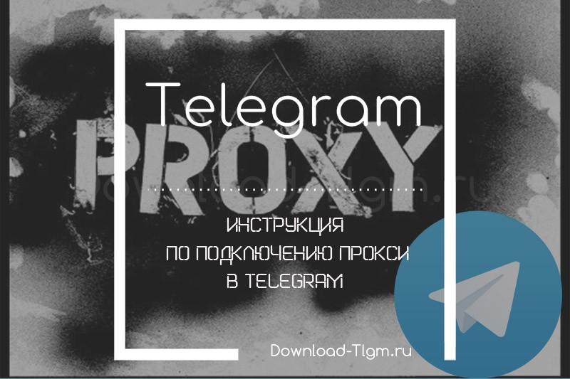 Инструкция по подключению Прокси (SOCKS5) в Telegram