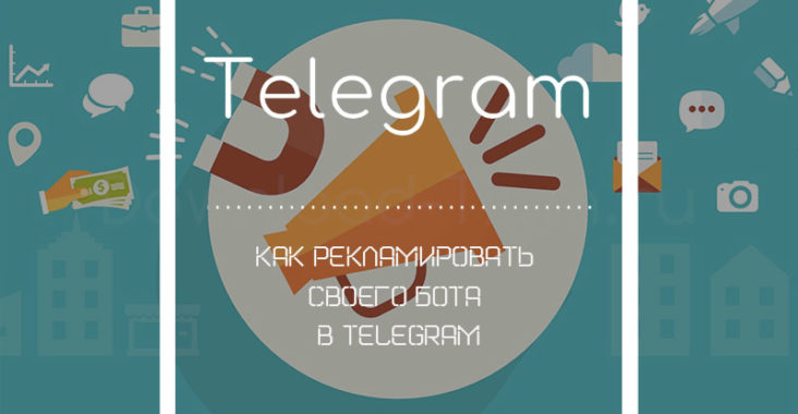 Как рекламировать своего бота в Telegram