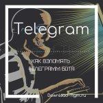 Как взломать телеграмм бота