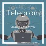 Команды для ботов в телеграм