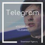 Кто создал телеграмм