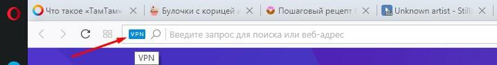 в поисковой строке появился синий значок vpn