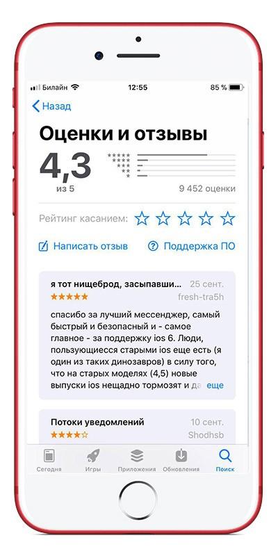 Отзывы о Телеграм с App Store