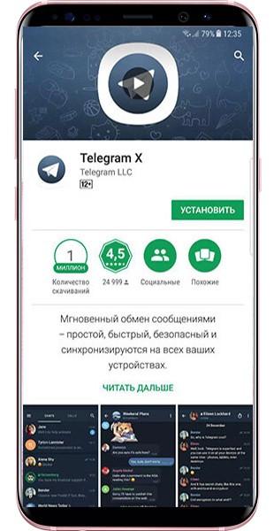 Скачать Telegram X для Android