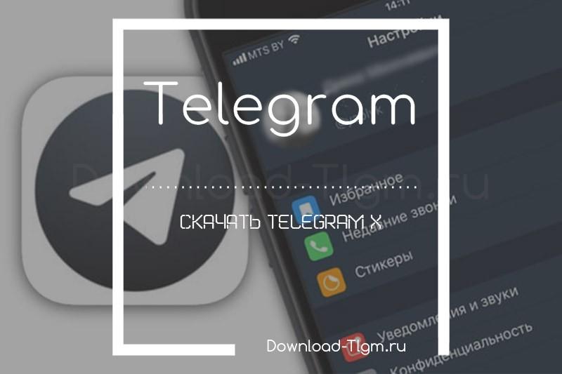 скачать телеграм X бесплатно
